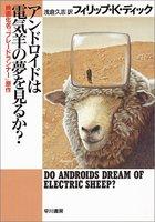 アンドロイドは電気羊の夢を見るか?.jpg