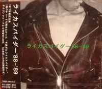 ライカスパイダー'88-'89.jpg