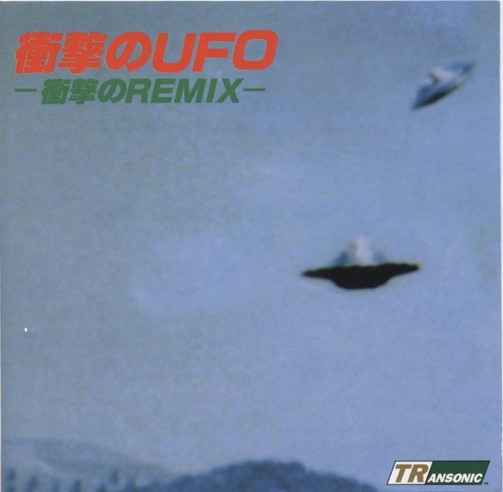 UFOの画像 p1_31